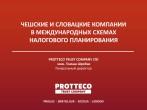 1025_Tomas_Chrobak_Registratsia_companiy_v_Chehii_i_Slovakii_rus_PRESENTATION_DEMO Page 1