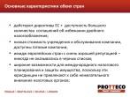 1025_Tomas_Chrobak_Registratsia_companiy_v_Chehii_i_Slovakii_rus_PRESENTATION_DEMO Page 3