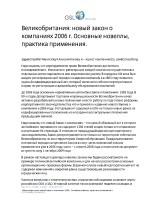 11_Anna_Antonova_UK_Noviy_zakon_o_kompaniyah_TRANSCRIPT_DEMO Page 1