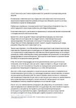 11_Anna_Antonova_UK_Noviy_zakon_o_kompaniyah_TRANSCRIPT_DEMO Page 2