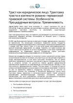 56_Anna_Antonova_Trast_kak_juridicheskoe_lico_TRANSCRIPT_DEMO Page 1