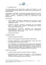 56_Anna_Antonova_Trast_kak_juridicheskoe_lico_TRANSCRIPT_DEMO Page 2