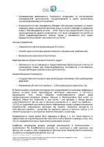 56_Anna_Antonova_Trast_kak_juridicheskoe_lico_TRANSCRIPT_DEMO Page 3