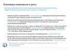 86_Alexander_Alekseev_Izmenenia_UK_PRESENTATION_DEMO Page 2