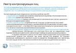 86_Alexander_Alekseev_Izmenenia_UK_PRESENTATION_DEMO Page 3