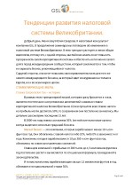 175_Sakharova_tendencii_razvitia_nalogovoi_sistemi_Velikobritanii_v_svete_poslednih_sobitiy_TRANSCRIPT_DEMO Page 1