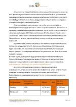 175_Sakharova_tendencii_razvitia_nalogovoi_sistemi_Velikobritanii_v_svete_poslednih_sobitiy_TRANSCRIPT_DEMO Page 2