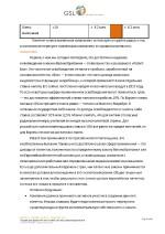 175_Sakharova_tendencii_razvitia_nalogovoi_sistemi_Velikobritanii_v_svete_poslednih_sobitiy_TRANSCRIPT_DEMO Page 3