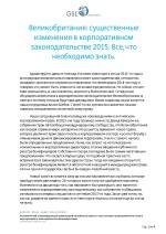 86_Alexeev_A_UK_korporativnie izmenenia_2015_TRANSCRIPT_DEMO Page 1
