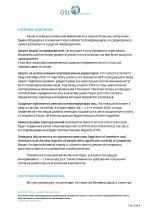 86_Alexeev_A_UK_korporativnie izmenenia_2015_TRANSCRIPT_DEMO Page 2