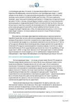 86_Alexeev_A_UK_korporativnie izmenenia_2015_TRANSCRIPT_DEMO Page 3