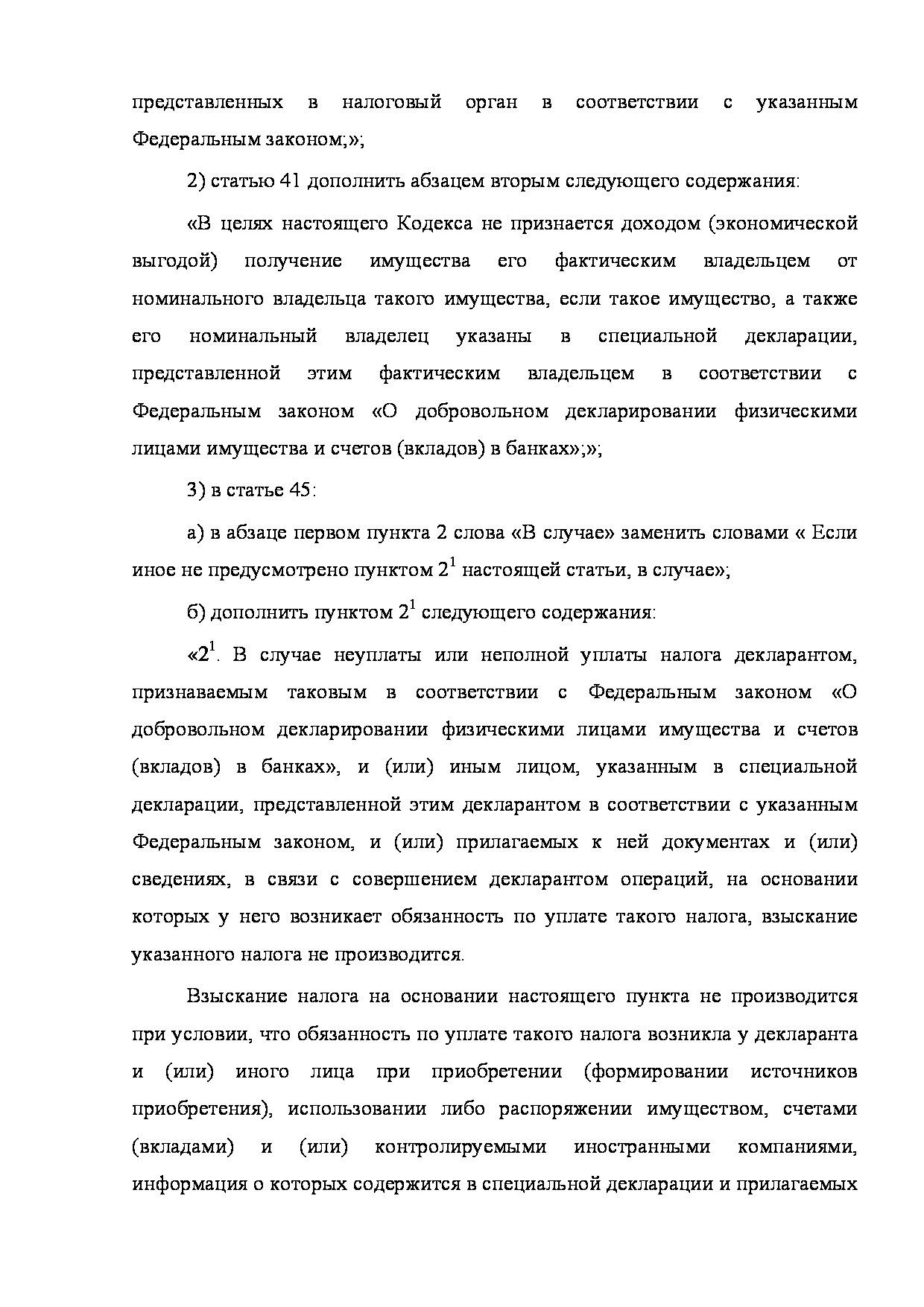 Закон 137 - фз налоговые вычеты мсфо янг