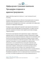 42_Anton_Smetanin_Offshor_strachovaya-comp._TRANSCRIPT_DEMO Page 1