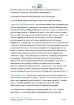 42_Anton_Smetanin_Offshor_strachovaya-comp._TRANSCRIPT_DEMO Page 2