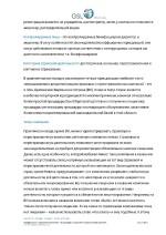 42_Anton_Smetanin_Offshor_strachovaya-comp._TRANSCRIPT_DEMO Page 3