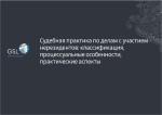 51_Ganzhela_Nelli_Sydebnaya praktika s ychastiem nerezov_rlassifikatsia_PRESENTATION_DEMO Page 1