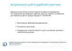 51_Ganzhela_Nelli_Sydebnaya praktika s ychastiem nerezov_rlassifikatsia_PRESENTATION_DEMO Page 2