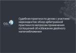 52_Ganzhela_Nelli_Sydebnaya praktika po DTA_PRESENTATION_DEMO Page 1