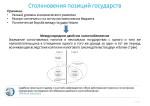 52_Ganzhela_Nelli_Sydebnaya praktika po DTA_PRESENTATION_DEMO Page 3