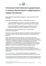 59_Shakirova_Malika_Ugolovnaya,_administrativnaya_i_drugaya_otvetstvennost_direktorov_TRANSCRIPT_DEMO Page 1