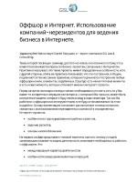 63_Panushko_Sergey_Offshore&internet_TRANSCRIPT_DEMO Page 1
