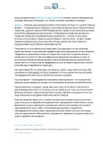 63_Panushko_Sergey_Offshore&internet_TRANSCRIPT_DEMO Page 3