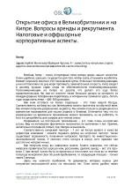 65_Aleksandr_Alekseev_Otkritie ofisa_v_UK_i_na_Kipre_TRANSCRIPT_DEMO Page 1