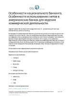 67_Aleksandr_Alekseev_Osobennosti_nacional'nogo_bankinga_TRANSCRIPT_DEMO Page 1