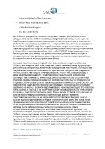 67_Aleksandr_Alekseev_Osobennosti_nacional'nogo_bankinga_TRANSCRIPT_DEMO Page 2