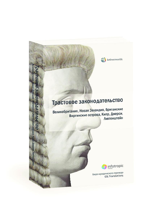 Обложка книги «Трастовое законодательство зарубежных государств»
