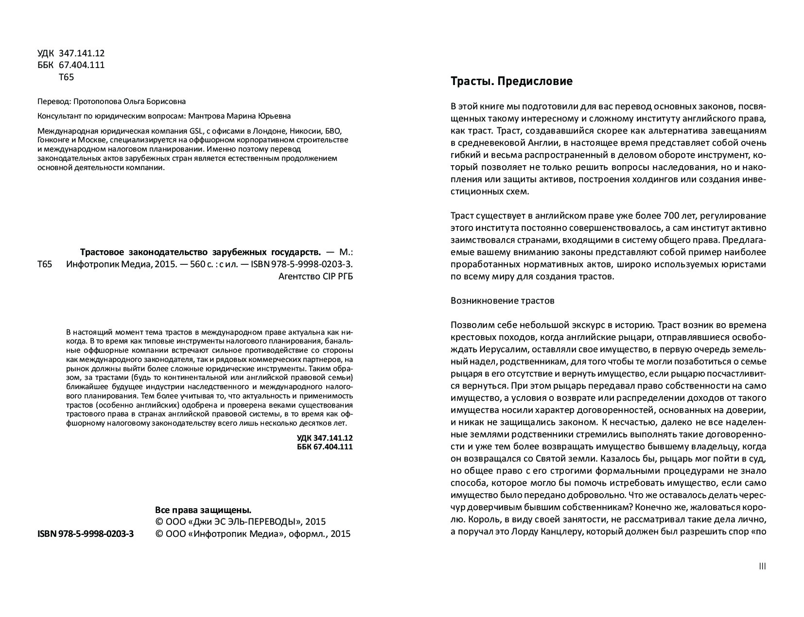 gsl_law_consulting_trusts_book Page 2