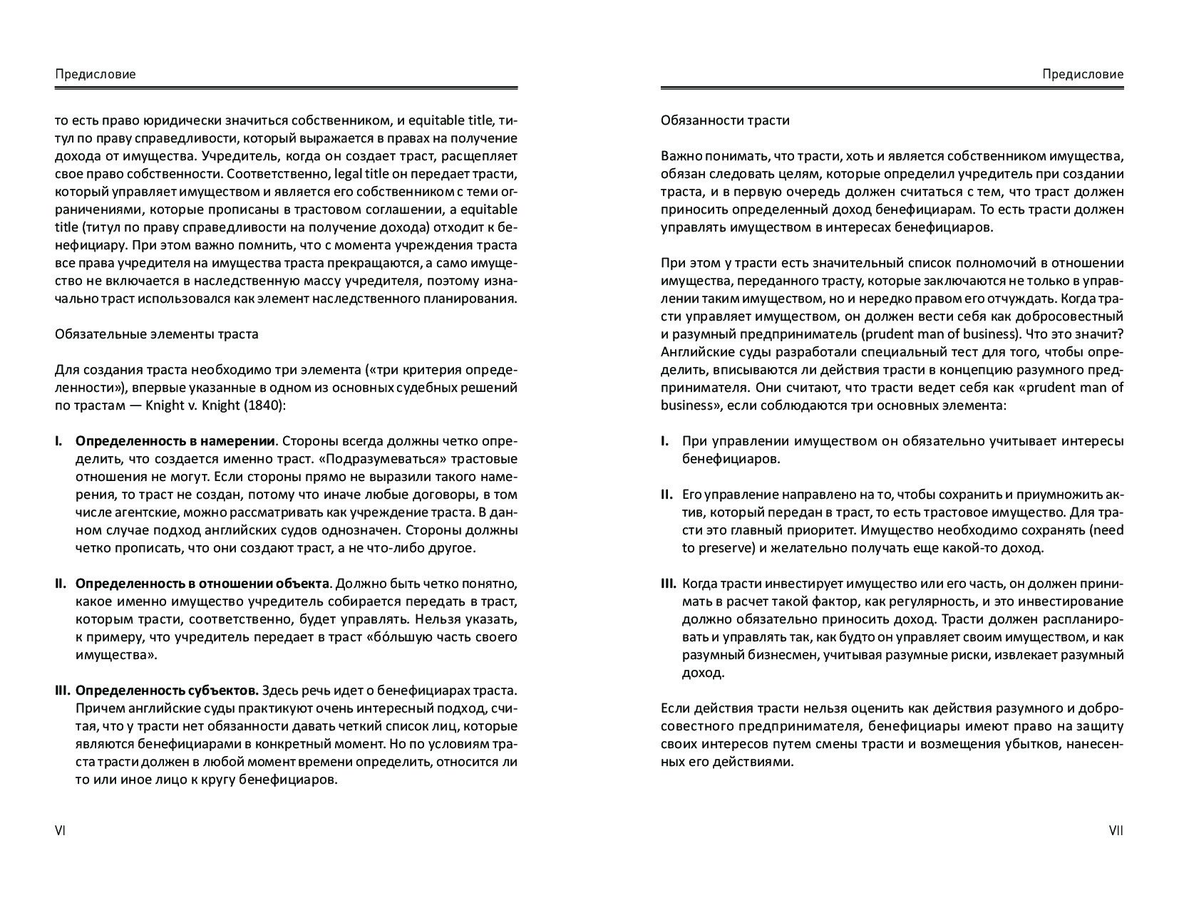 gsl_law_consulting_trusts_book Page 4