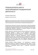 112_Alina_Strokina_Spornye_voprosy_ucheta_i_nalogooblozhenija_posrednicheskoj_dejatel'nosti_TRANSCRIPT_DEMO Page 1