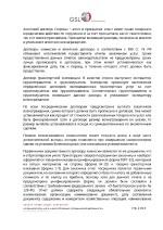 112_Alina_Strokina_Spornye_voprosy_ucheta_i_nalogooblozhenija_posrednicheskoj_dejatel'nosti_TRANSCRIPT_DEMO Page 2