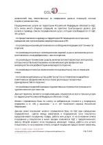 112_Alina_Strokina_Spornye_voprosy_ucheta_i_nalogooblozhenija_posrednicheskoj_dejatel'nosti_TRANSCRIPT_DEMO Page 3