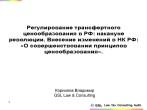 167_Vladimir_Kornikov_regulirovanie_transfertnogo_cenoobrazovanija_presentation_DEMO Page 1