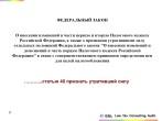 167_Vladimir_Kornikov_regulirovanie_transfertnogo_cenoobrazovanija_presentation_DEMO Page 2
