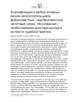 211_Oleg_Poputarovskij_Klassifikacija_i_razbor_osnovnyh_riskov_TRANSCRIPT_DEMO Page 1