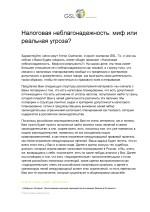 215_Natalia_Iordanova_Nalogovaya_neblagonadejnost_TRANSCRIPT_DEMO Page 1
