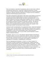 215_Natalia_Iordanova_Nalogovaya_neblagonadejnost_TRANSCRIPT_DEMO Page 2