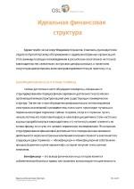 176_Kornilov_Vladimir_Idealnaya_finansovaya_struktura_NRANSCRIPT_DEMO Page 1