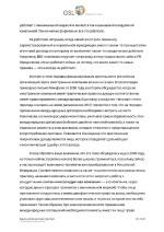 176_Kornilov_Vladimir_Idealnaya_finansovaya_struktura_NRANSCRIPT_DEMO Page 3