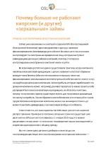 87_Sakharova_Yulia_Pochemy_bolshe_ne_rabotayut_zaimi_TRANSCRIPT_DEMO Page 1