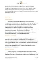 87_Sakharova_Yulia_Pochemy_bolshe_ne_rabotayut_zaimi_TRANSCRIPT_DEMO Page 2