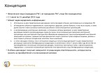 225_Oleg_Poputarovskiy_Zakon_o_dobrovolnom_deklarirovanii_PRESENTATIO_DEMO Page 2