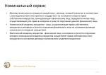 225_Oleg_Poputarovskiy_Zakon_o_dobrovolnom_deklarirovanii_PRESENTATIO_DEMO Page 3
