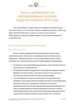 225_Yulia_Sakharova_Zakon_o_dobrovolnom_deklarirovanii_STENOGRAMMA_DEMO Page 1