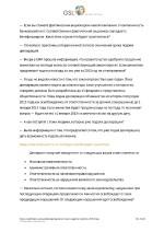 225_Yulia_Sakharova_Zakon_o_dobrovolnom_deklarirovanii_STENOGRAMMA_DEMO Page 3