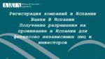 1031_Natalia_Shevnina_Kompanii_Ispanii_Presentacion_DEMO Page 1