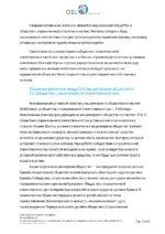 1031_Natalia_Shevnina_Kompanii_v_Ispanii_PRESENTATION_DEMO Page 2